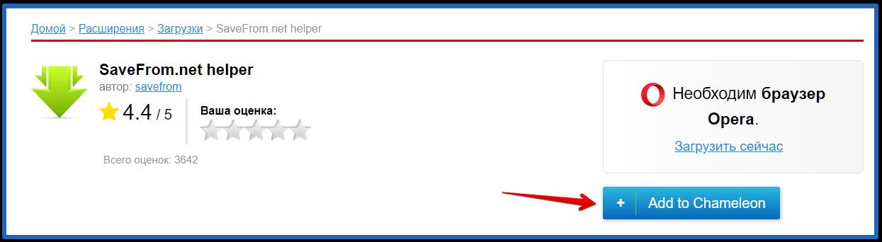 скачать savefrom net для google chrome