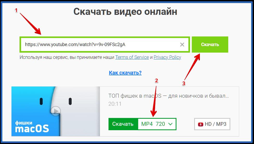 как установить savefrom net в google chrome