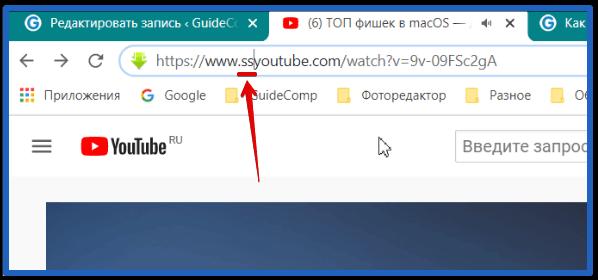savefrom google chrome