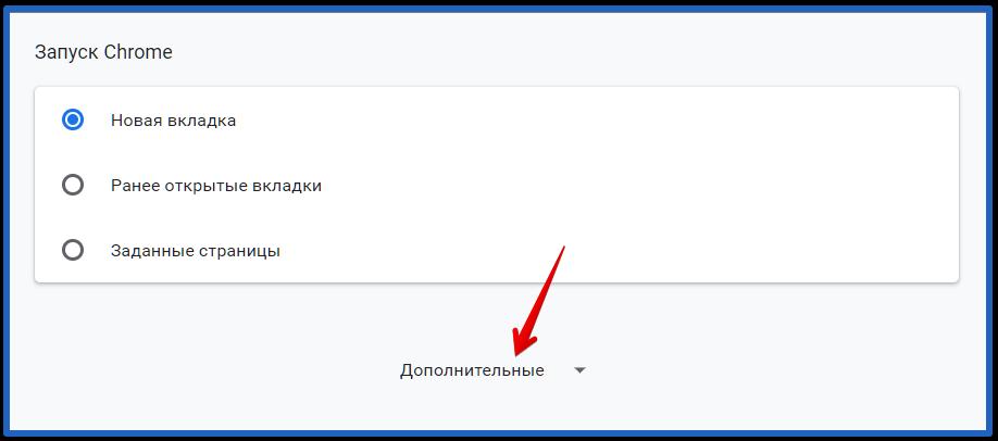 как сменить папку загрузки в гугл хром