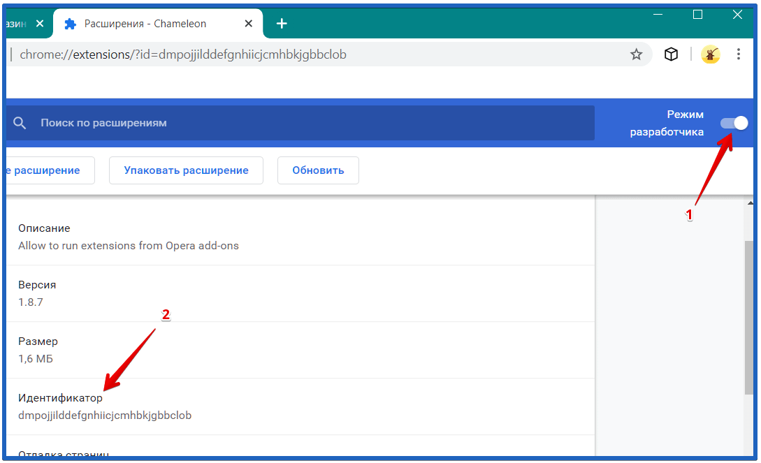 завершить обновления расширения в google chrome
