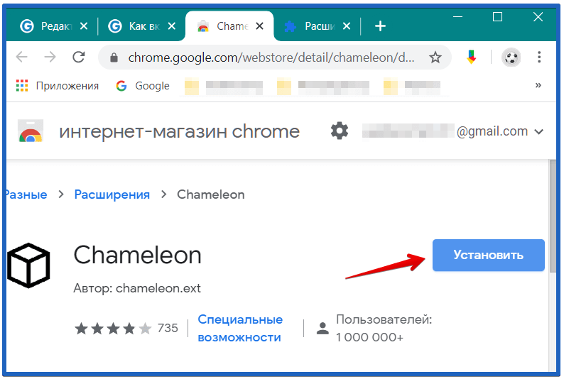 как поставить расширение в гугл хром