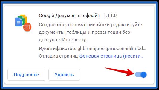 как установить новое расширение в гугл хром