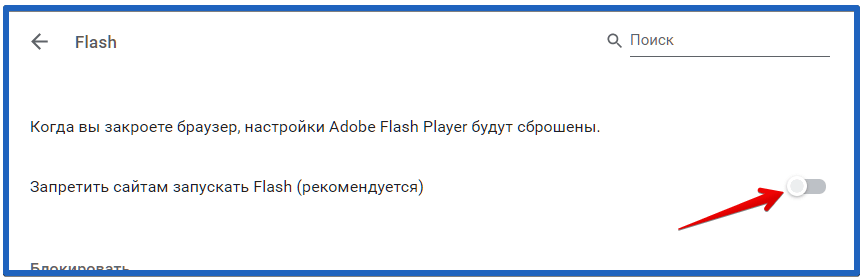 google chrome отключить flash