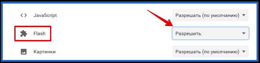 как запустить флеш плеер в гугл хром
