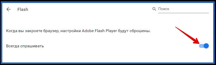 как отключить flash player в google chrome