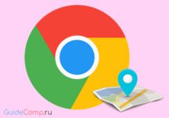 как отключить местоположение в гугл хром