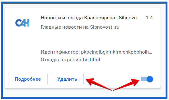 google chrome новости